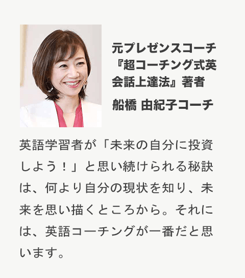 船橋コーチ