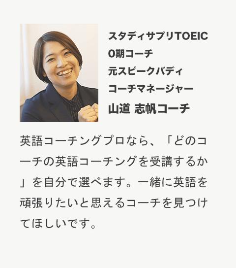 山道コーチ