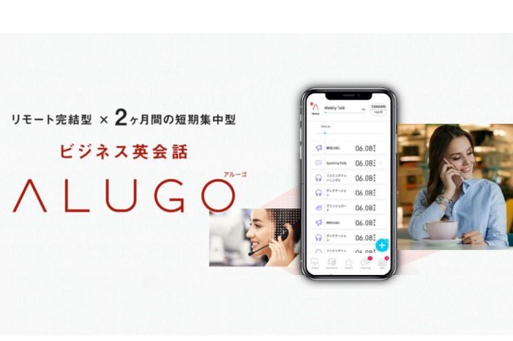 アルーゴ(ALUGO)の口コミ、評判|ビジネス英会話に特化しているので忙しい社会人におすすめ