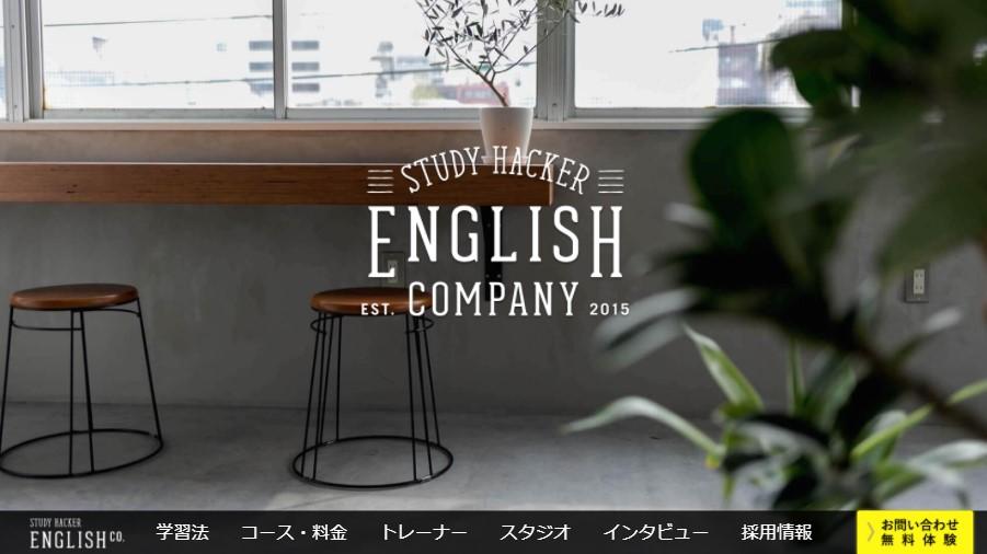 【時短で伸ばす!】ENGLISH COMPANYの口コミ・評判まとめ