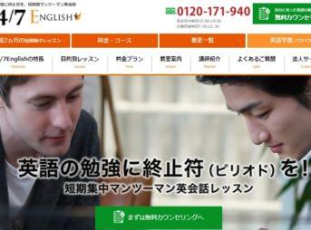 【英語初心者におすすめ】24/7 Englishの口コミ・評判まとめ