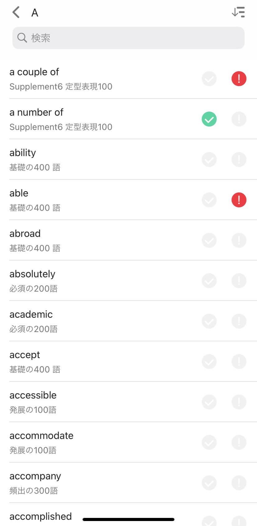 金のセンテンスアプリ索引