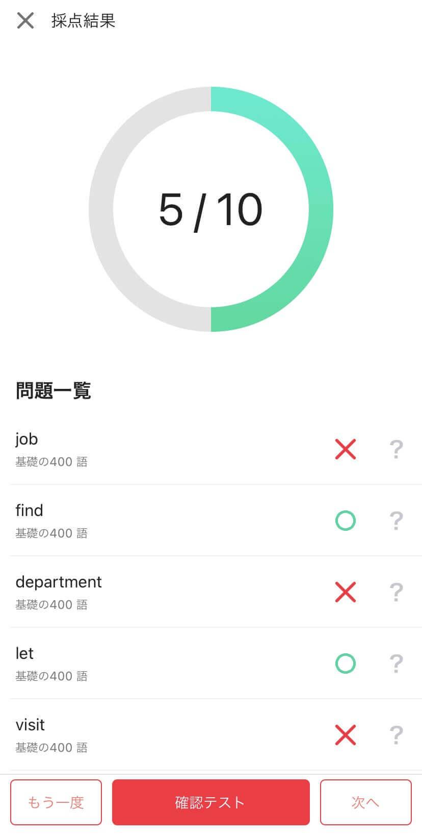 アプリ学習