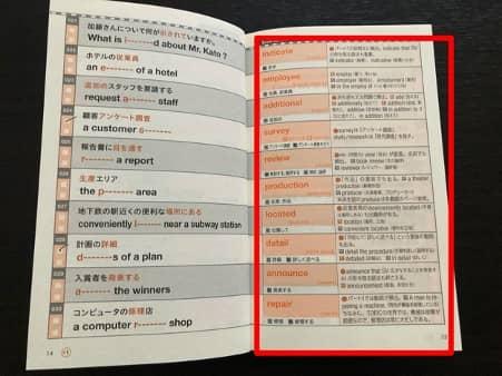 まずは英語から日本語だけでOK