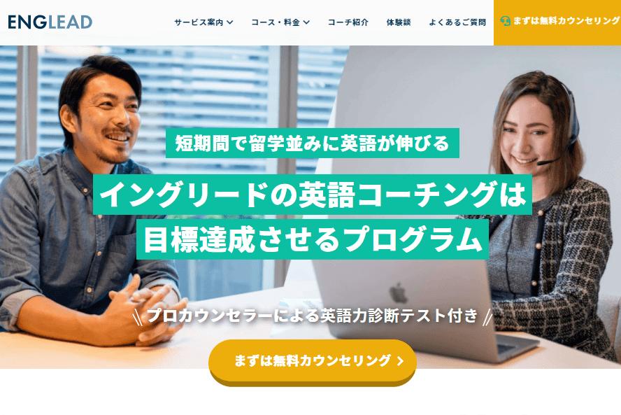 イングリードの料金・口コミまとめ【英語コーチング唯一のオンライン×サブスク型】