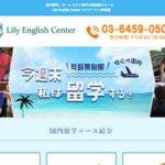 Lily English Center