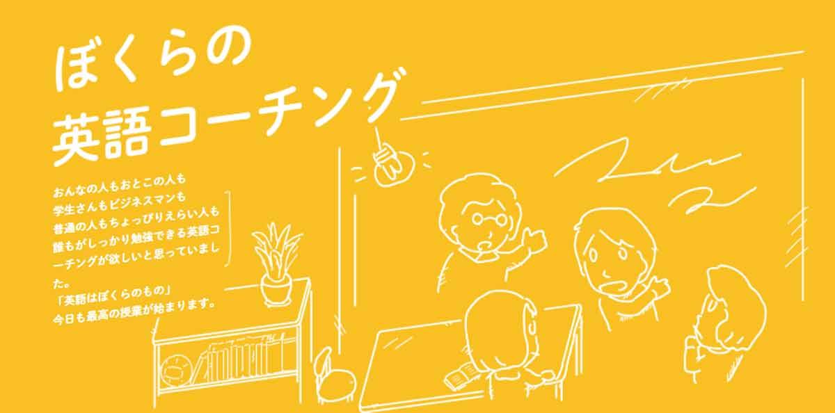 3位:ぼくらの英語コーチング