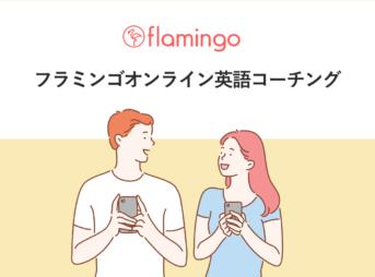 フラミンゴ英語コーチングの料金・口コミまとめ【完全オンライン】
