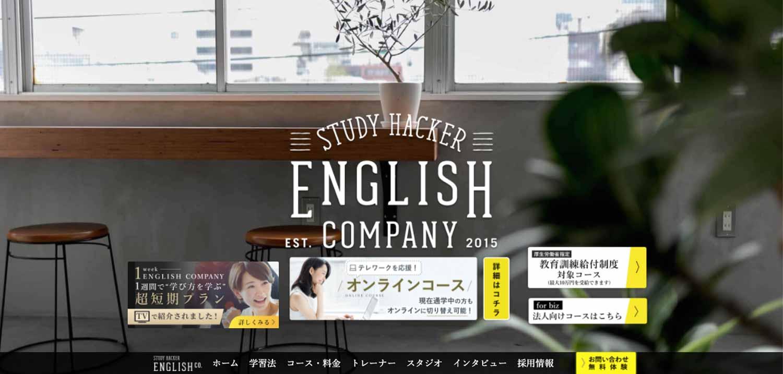 1位:ENGLISH COMPANY