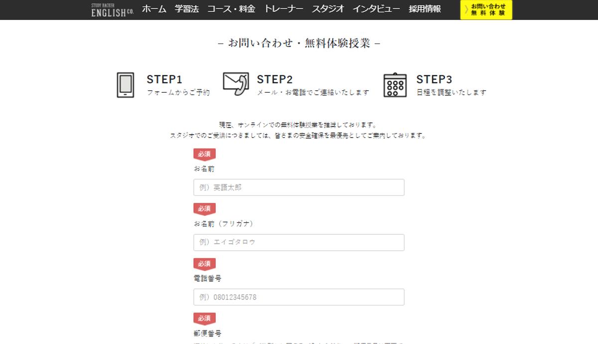 ステップ③:必要事項を記入