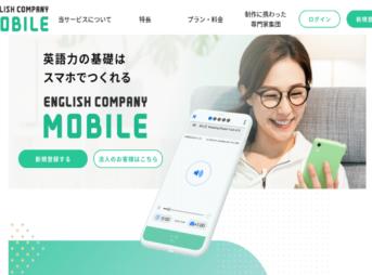 【レビュー】ENGLISH COMPANY MOBILEの特徴・口コミまとめ