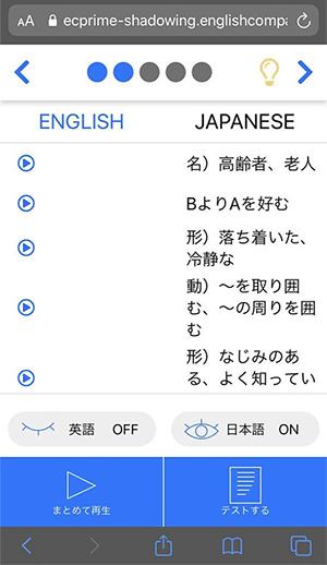 ステップ②単語