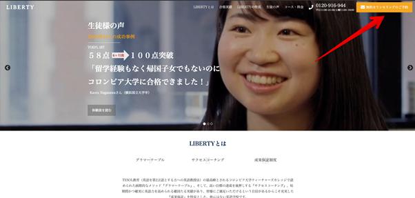 Liberty English Academyの登録方法