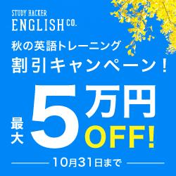 English Companyキャンペーン